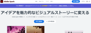 Adobe Sparkオンライン動画編集