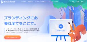 Renderforestオンライン動画編集