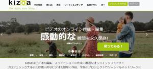 kizoaオンライン動画編集