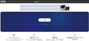 online video cutterオンライン動画編集