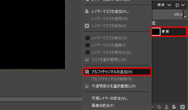 アルファチャンネルの追加-GIMP
