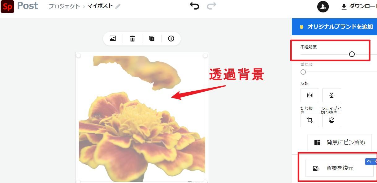 Adobe Spark 画像透過